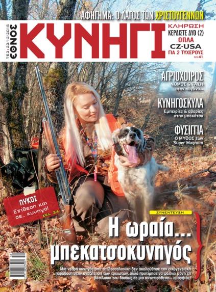 KYNHGI-763