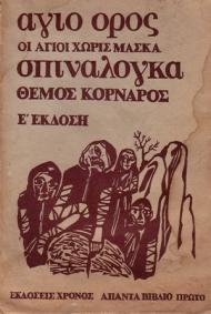 Αποτέλεσμα εικόνας για οι αγιοι χωρις μασκα κορναροσ
